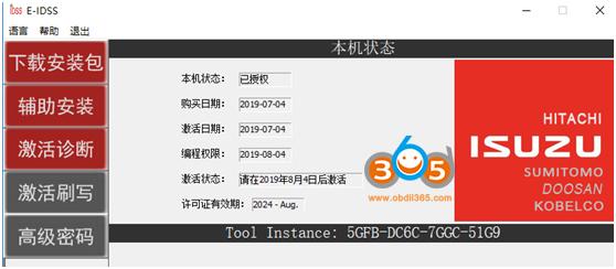 install-isuzu-idss--3