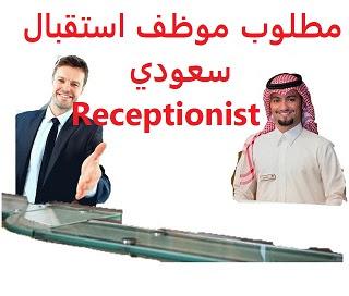 وظائف السعودية مطلوب موظف استقبال سعودي Receptionist