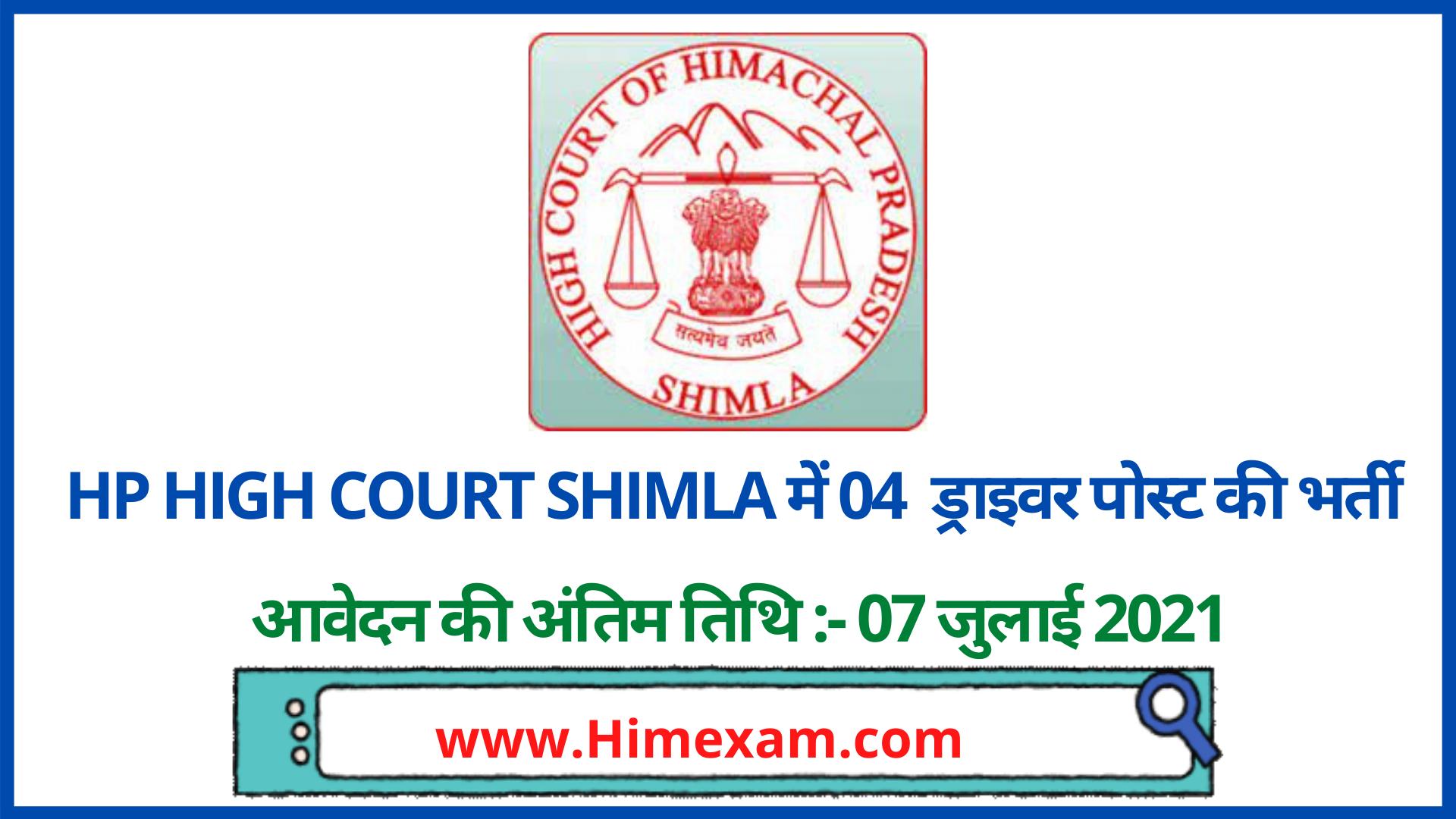 HP High Court Recruitment 2021-04 Driver Posts
