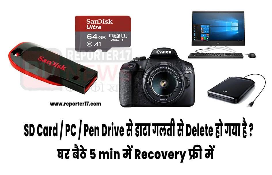 SD Card / PC / Pendrive से डाटा गलती से Delete हो गया है ? Free Data Recovery Kaise Kare