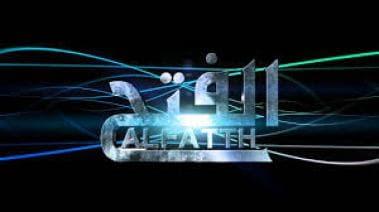 تردد قناة الفتح Al fath TV, تردد قناة الفتح للقران الكريم