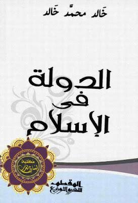 الدولة في الإسلام - خالد محمد خالد , pdf
