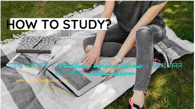 पढ़ाई कैसे करें | Padhai Kaise Kare | पढाई करने का तरीका - Education