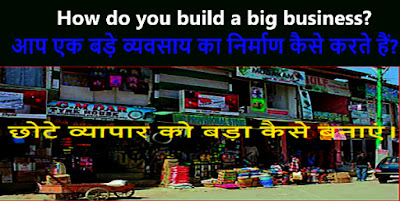 how to grow your business-[Hindi] | How do you build a big business? | small business growth