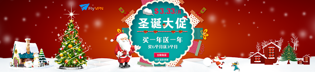 2016VPN圣诞促销