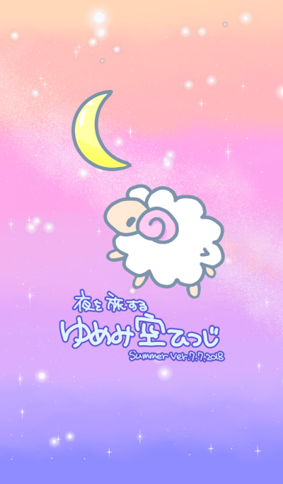The sheep shows a dream. SUMMER ver.7.7