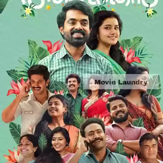 Maniyarayile Ashokan (2020) movie review and rating.