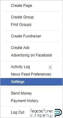 تحويل الفيسبوك الى العربية مجانا