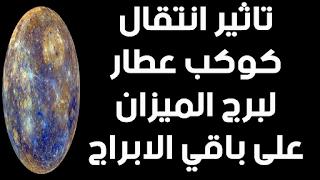 تاثير انتقال كوكب عطار لبرج الميزان على باقي الابراج