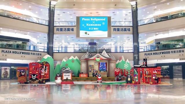 【幸福滿滿】Kumamon駕臨荷里活廣場 送上『熊』式聖誕之旅
