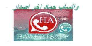 تنزيل تحديث واتساب حمادة بلس 2020 hawhatsapp1 تحميل ها واتس اب اخر اصدار ضد الحظر