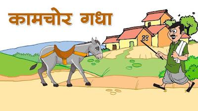 kaamchor gadha in hindi kahani