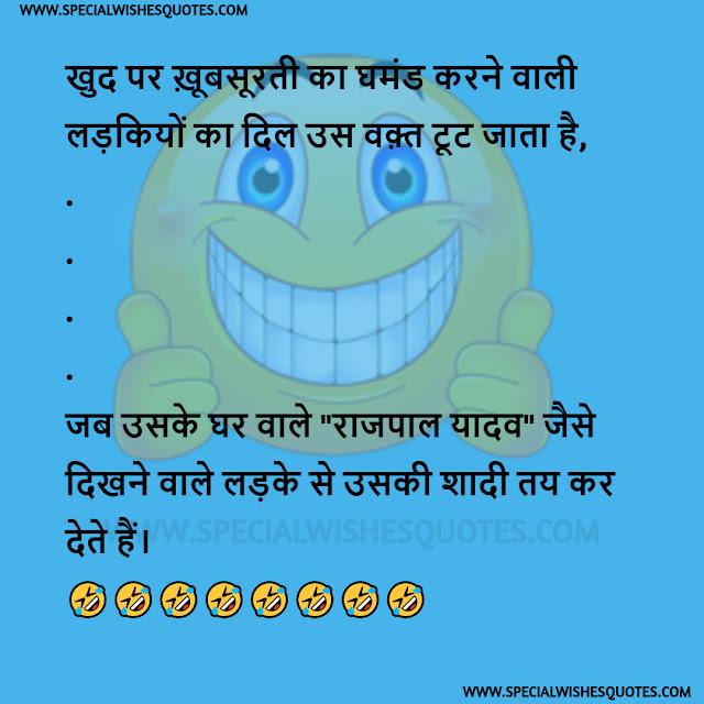 Non veg jokes in Hindi latest 2020