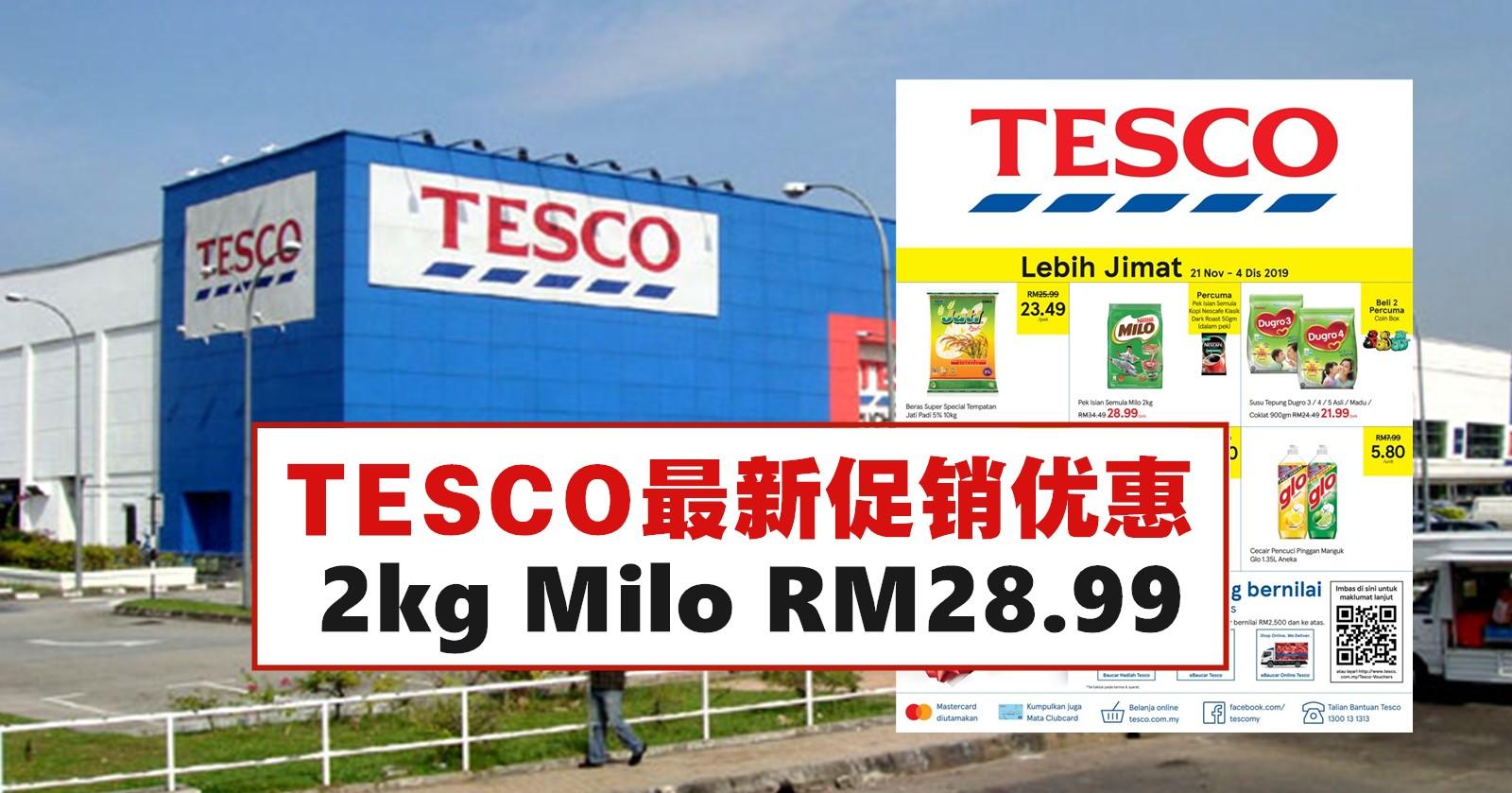 TESCO最新促销优惠