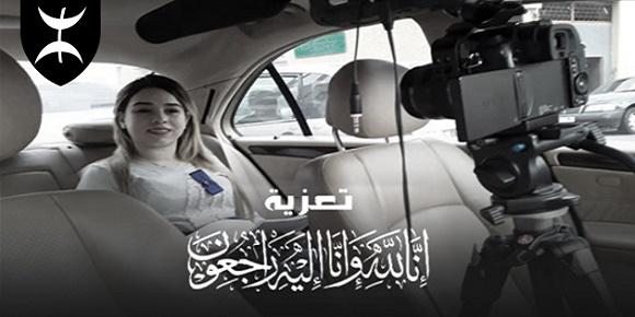 مريم التفزاتي  قناة تامازيغيت