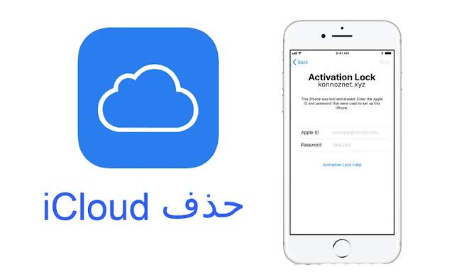 كيفية إزالة حساب iCloud من iPhone