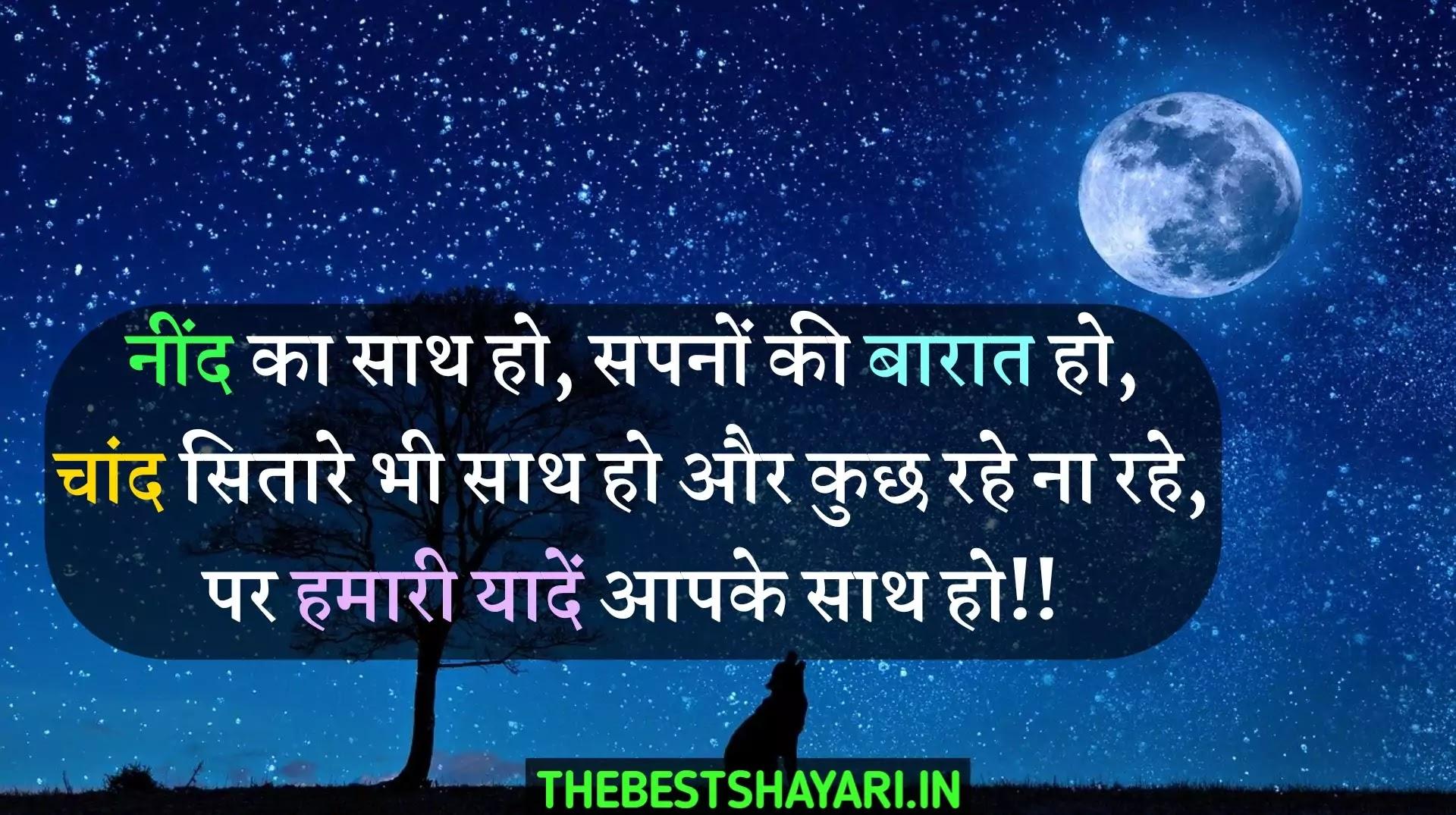 Loving good night message