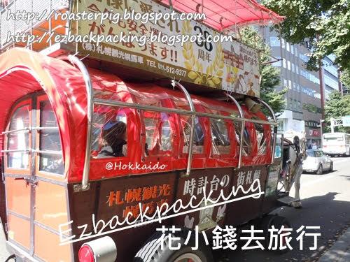 札幌觀光幌馬車