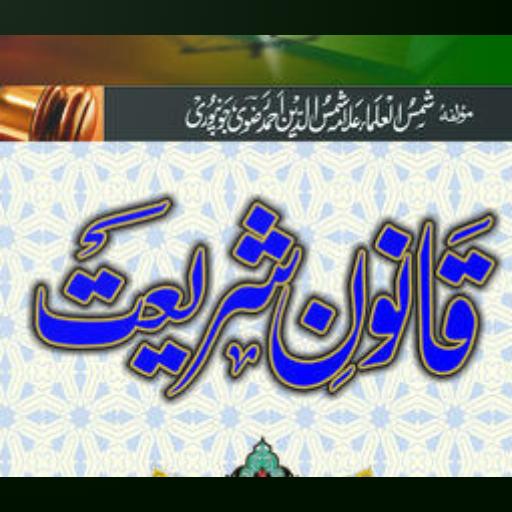 Qanoon E Shariat Urdu, Hindi,English