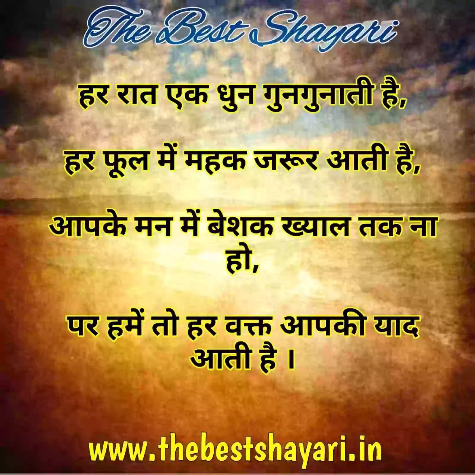 Miss you shayari for hindi for girlfriend