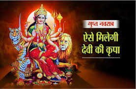 Gupt Navratri Comes In July - गुप्त नवरात्र ...