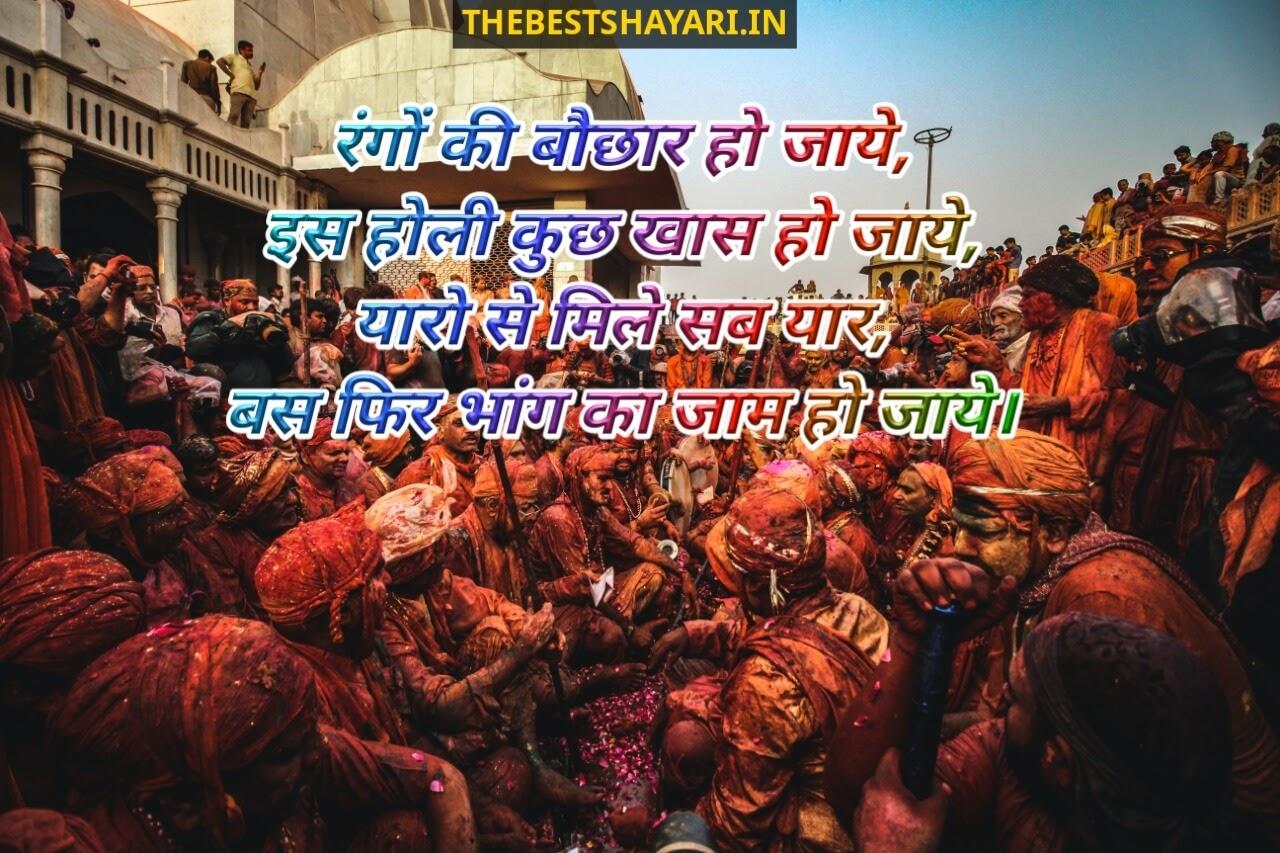 Happy holi shayari image
