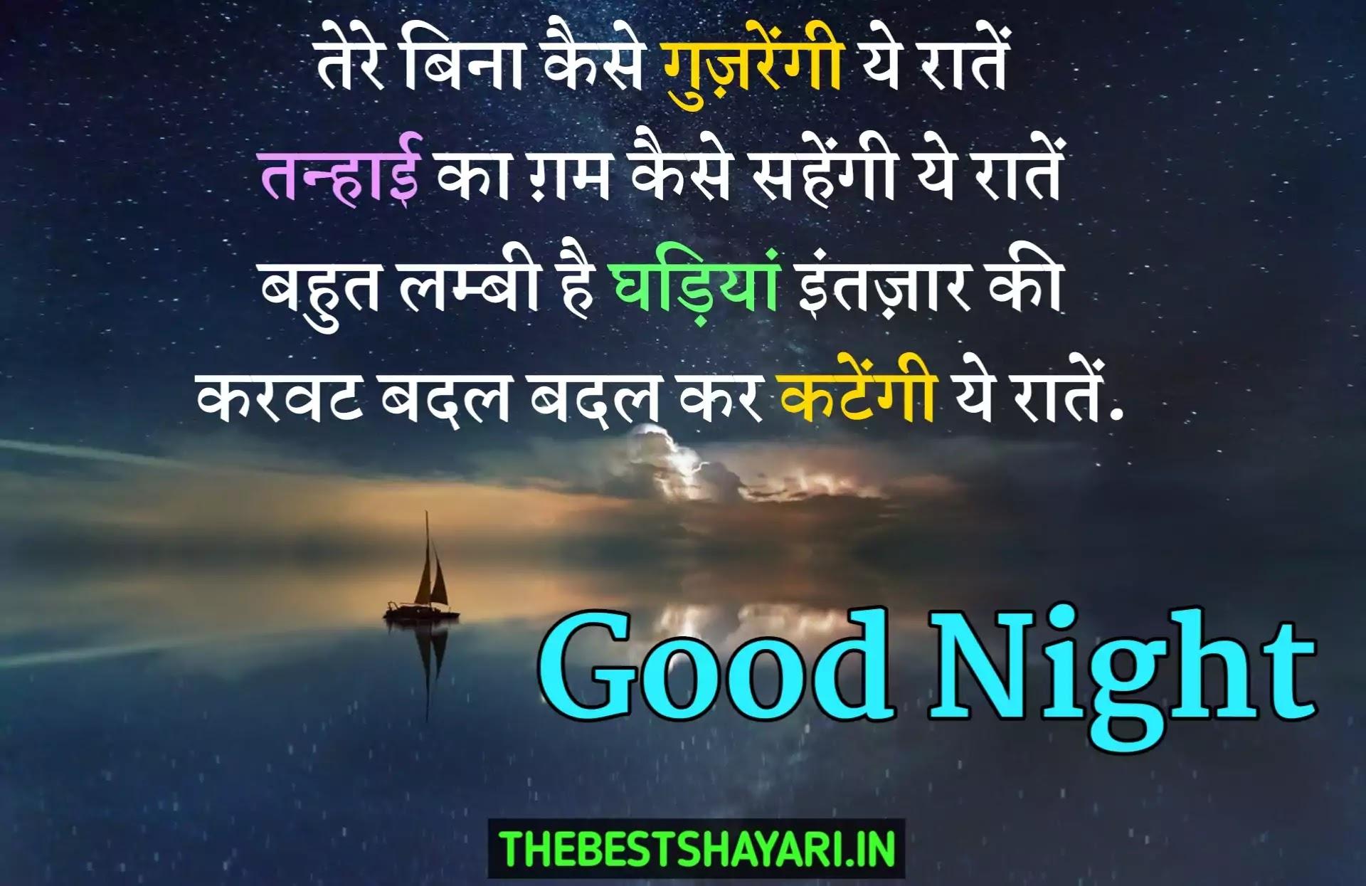 Good night love bhari shayari