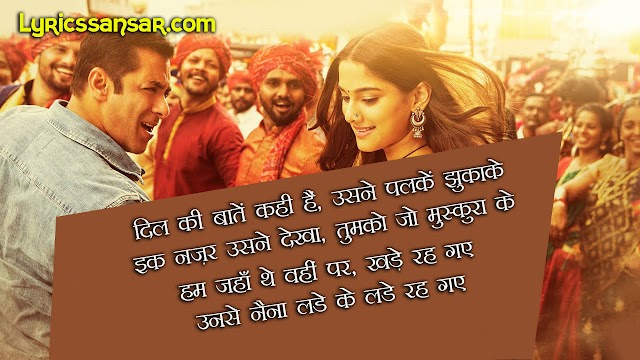 Naina Lade Lyrics : Dabangg 3 | Salman Khan