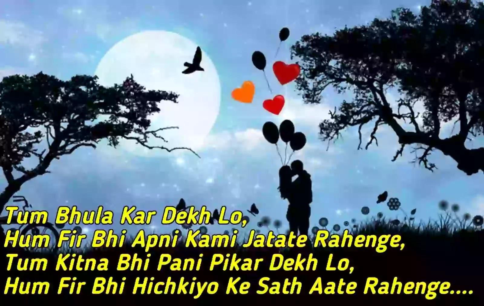 Hindi love shayari on English font