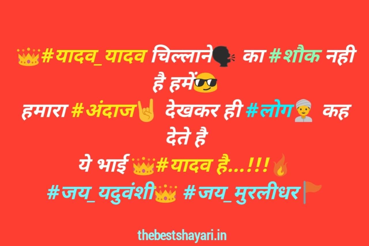 Yadav ahir attitude status