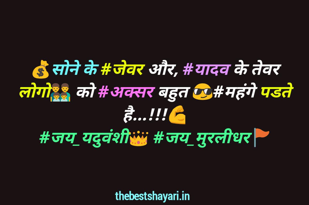 yadav status whatsapp