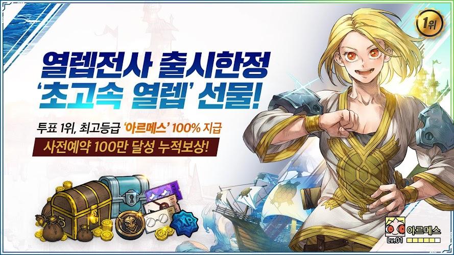 Warrior with NAVER WEBTOON Screenshot 01