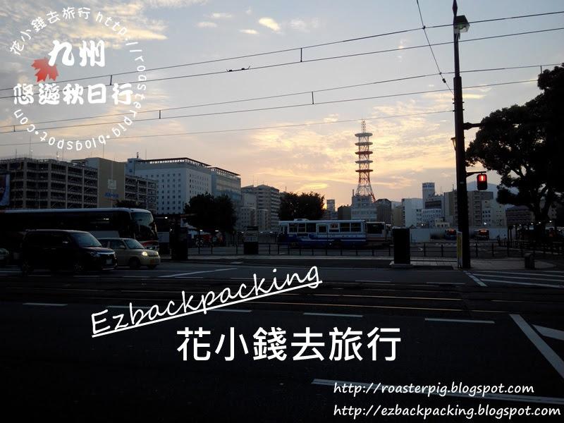 熊本交通BC(熊本交通センター)