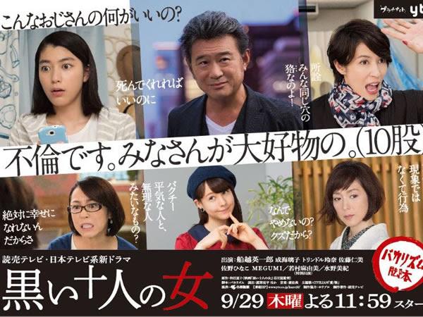 黑暗中的十個女人 Kuroi 10 nin no Onna