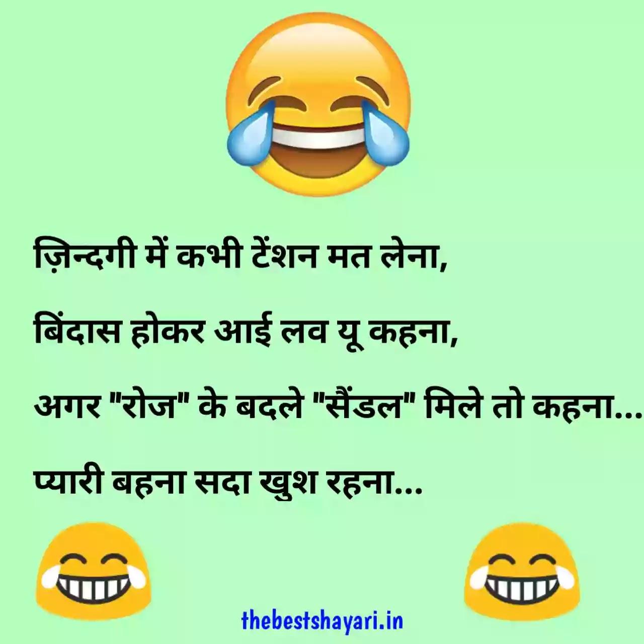 Hindi funny shayari jokes