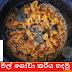 මල් ගෝවා කරිය හදමු (Cauliflower Curry)