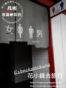 JR霧島神宮洗手間