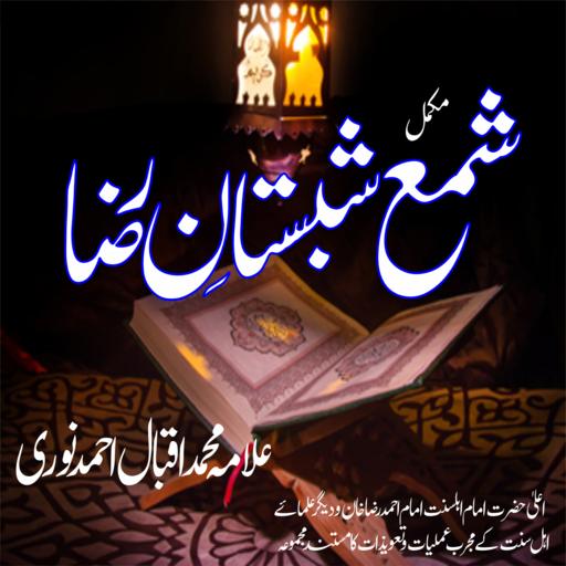 Shama Shabistan e Raza Imam Ahmed Raza Khan