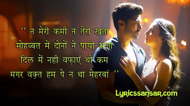 Intezaar Lyrics : Arijit Singh & Asees Kaur