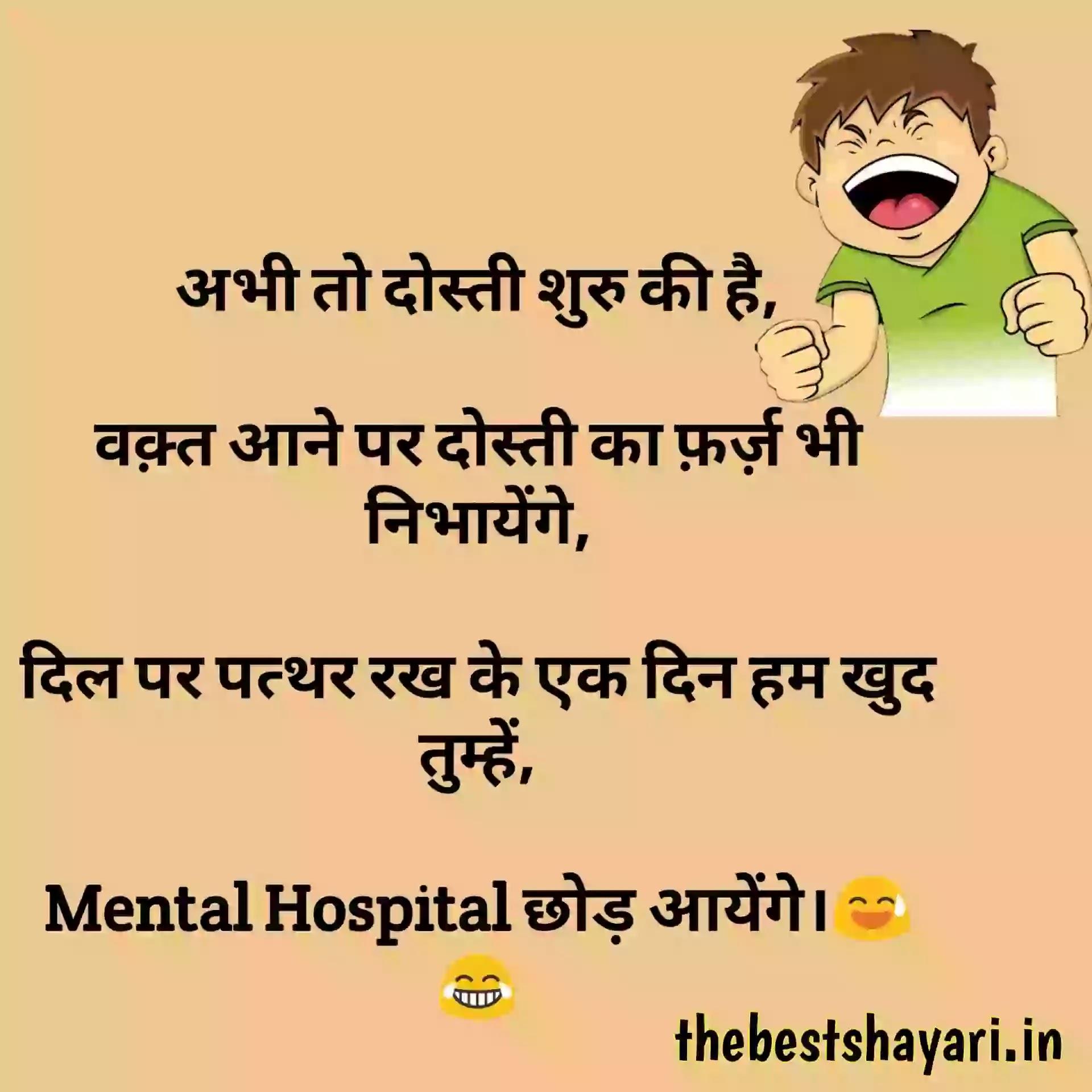 Funny dost shayari in Hindi