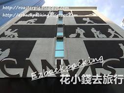 韓國canvas hostel
