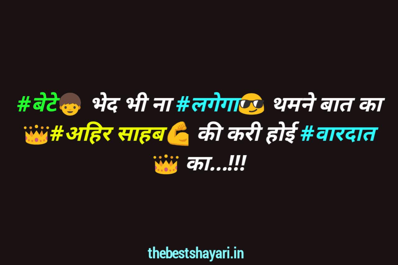 Royal yadav attitude shayari
