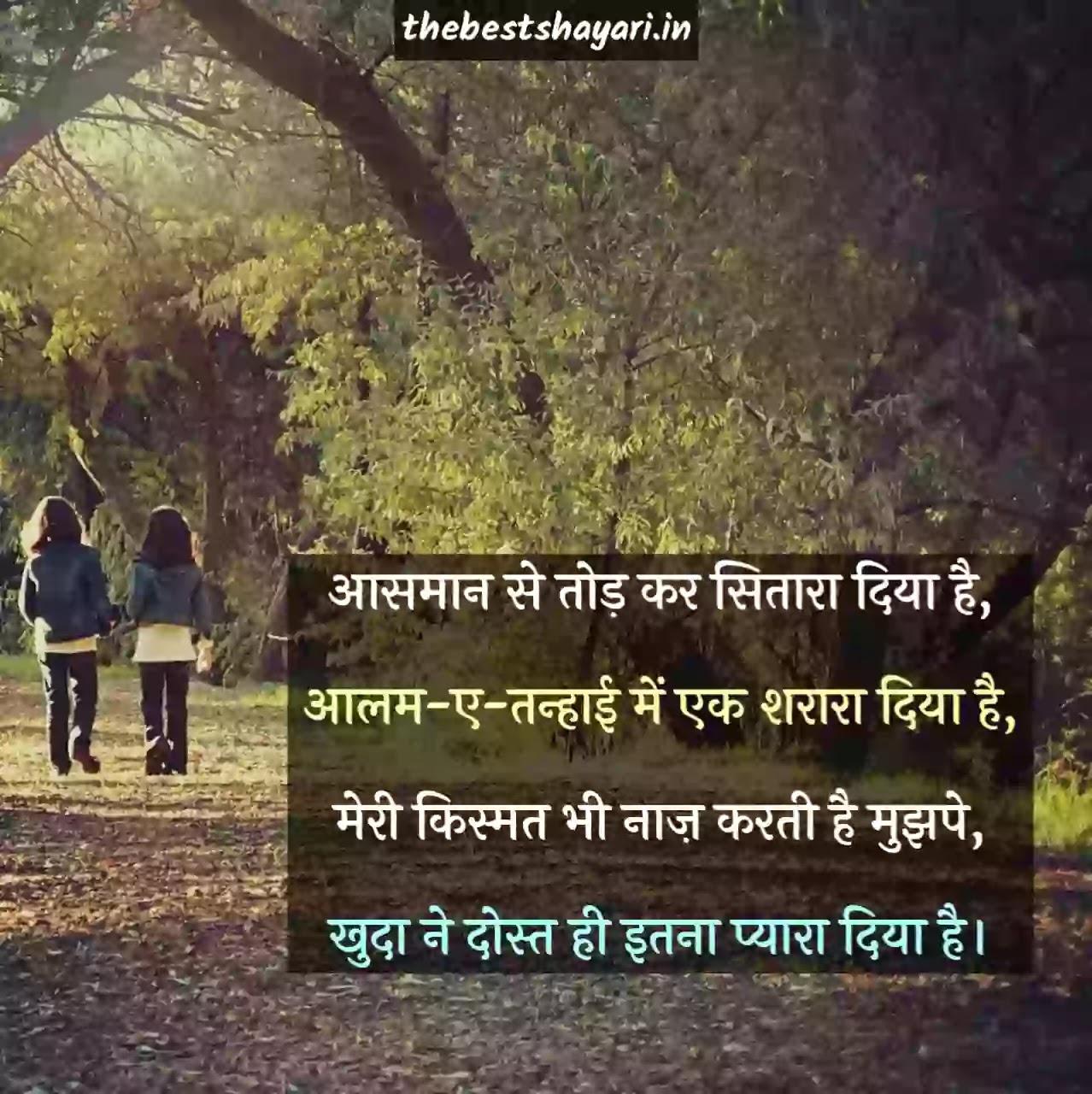 Friendship Day shayari Hindi mai