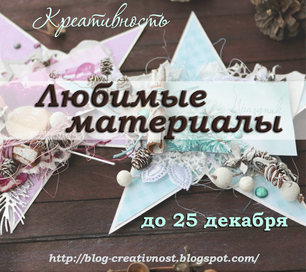 https://blog-creativnost.blogspot.ru/2016/11/1.html
