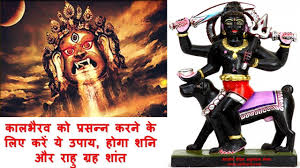 Image result for काल भैरव उपाय