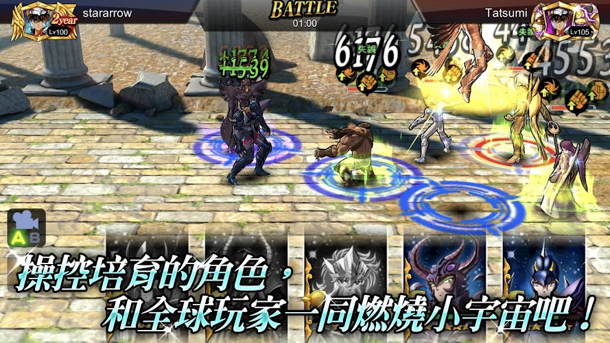 SAINT SEIYA COSMO FANTASY TW Screenshot 05