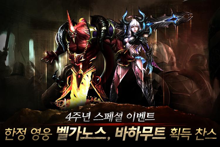 영웅 for Kakao Screenshot 01