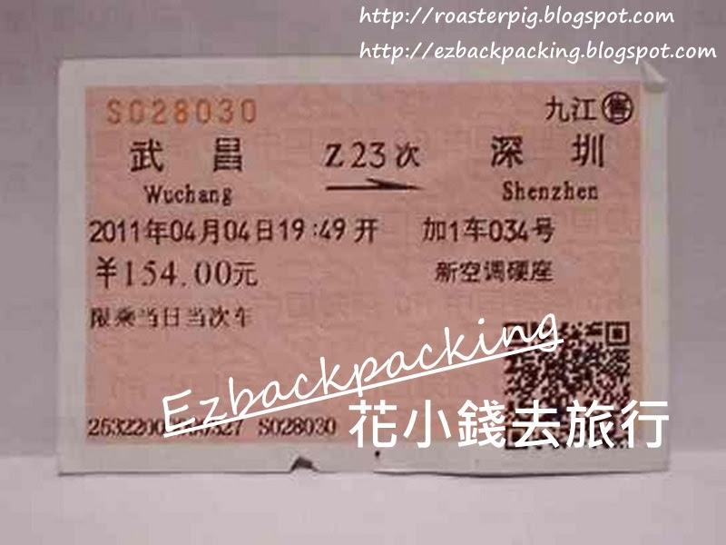 Z23車票 武昌-深圳