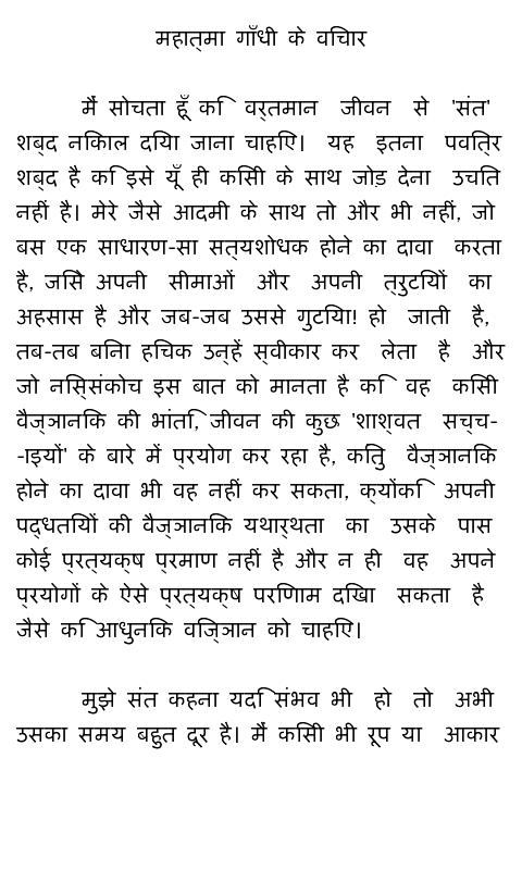 short essay on mahatma gandhi co short essay on mahatma gandhi essay about mahatma gandhi antigone analysis