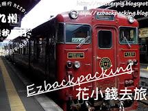 伊三郎.新平號-JR觀光火車一天小旅行